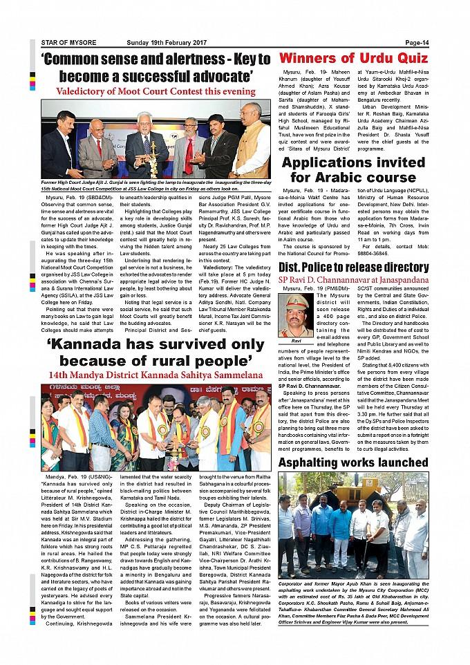 Star of Mysore Page: 13 - Epaper   Read Newspaper Online